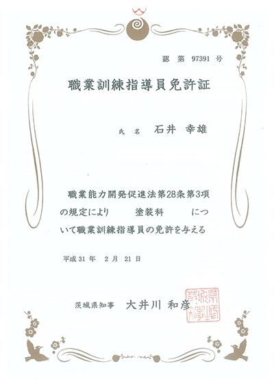 石井職業訓練指導員