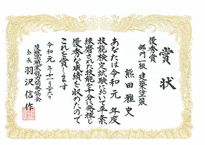 熊田優秀賞
