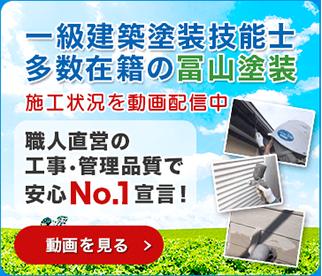一級建築塗装技能士多数在籍の富山塗装