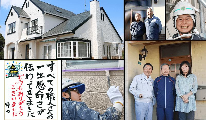 茨城・栃木・福島県 外壁塗装は信頼の実績 冨山塗装