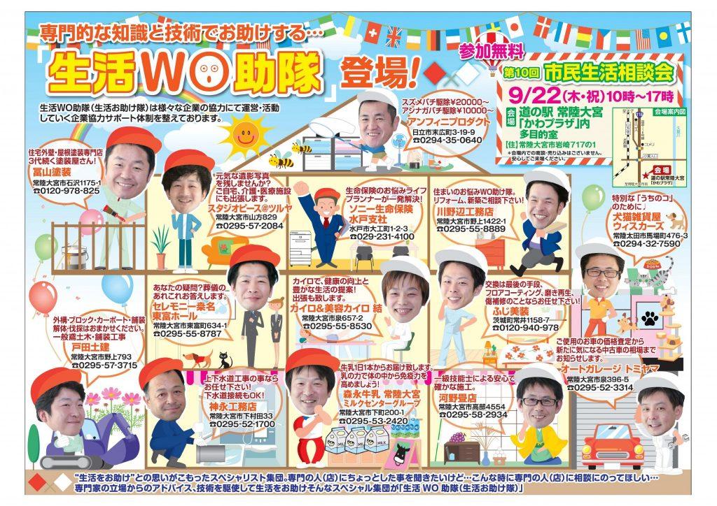 生活WO助隊160915号_初校
