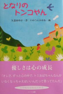 冨山社長の『Re-COCORO』ブログ
