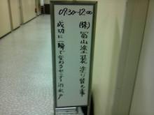 冨山社長の『Re-COCORO』ブログ-DVC00072.jpg