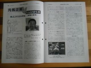 冨山社長の『Re-COCORO』ブログ-DVC00189.jpg
