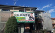 水戸市・ひたちなか市の外壁塗装情報ブログ-20131112_135856.jpg